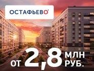 ЖК «Остафьево» Квартиры с отделкой от 2,8 млн рублей.